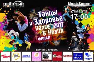 Финал Танцы и Здоровье