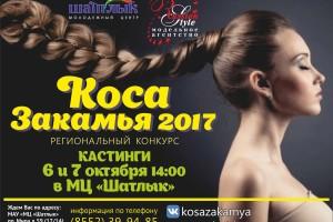 Коса Закамья - 2017