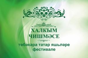 Халкым Чишмэсе Горизонтальная