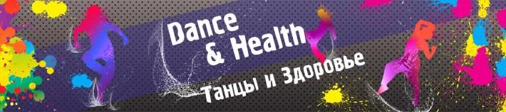 Танцы и Здоровье баннер