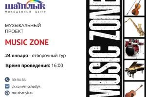 Music Zone Отборочный 24 января