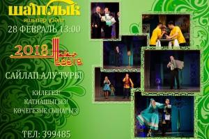 Татар егете - 2018 Отборочный