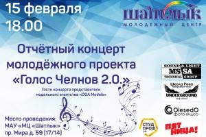 Голос Челнов 2 концерт