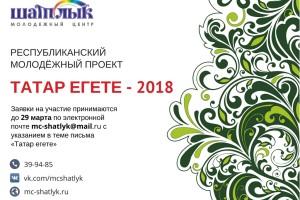 Татар егете