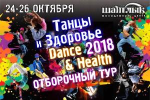 Афиша Танцы и Здоровье