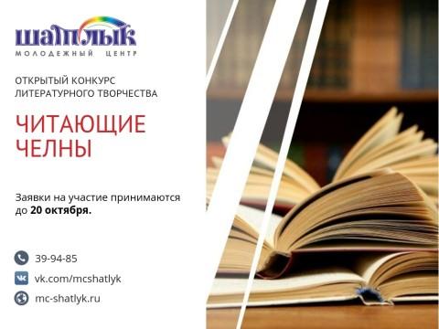 Читающие Челны