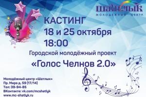 Кастинг Голос Челнов 2.0