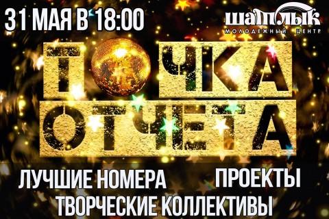 Афиша Отчётный концерт