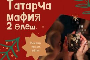 Татарча мафия 21 января